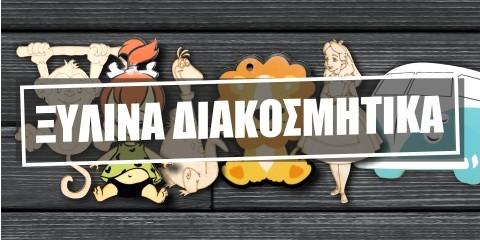 ksulina_diakosmhtika