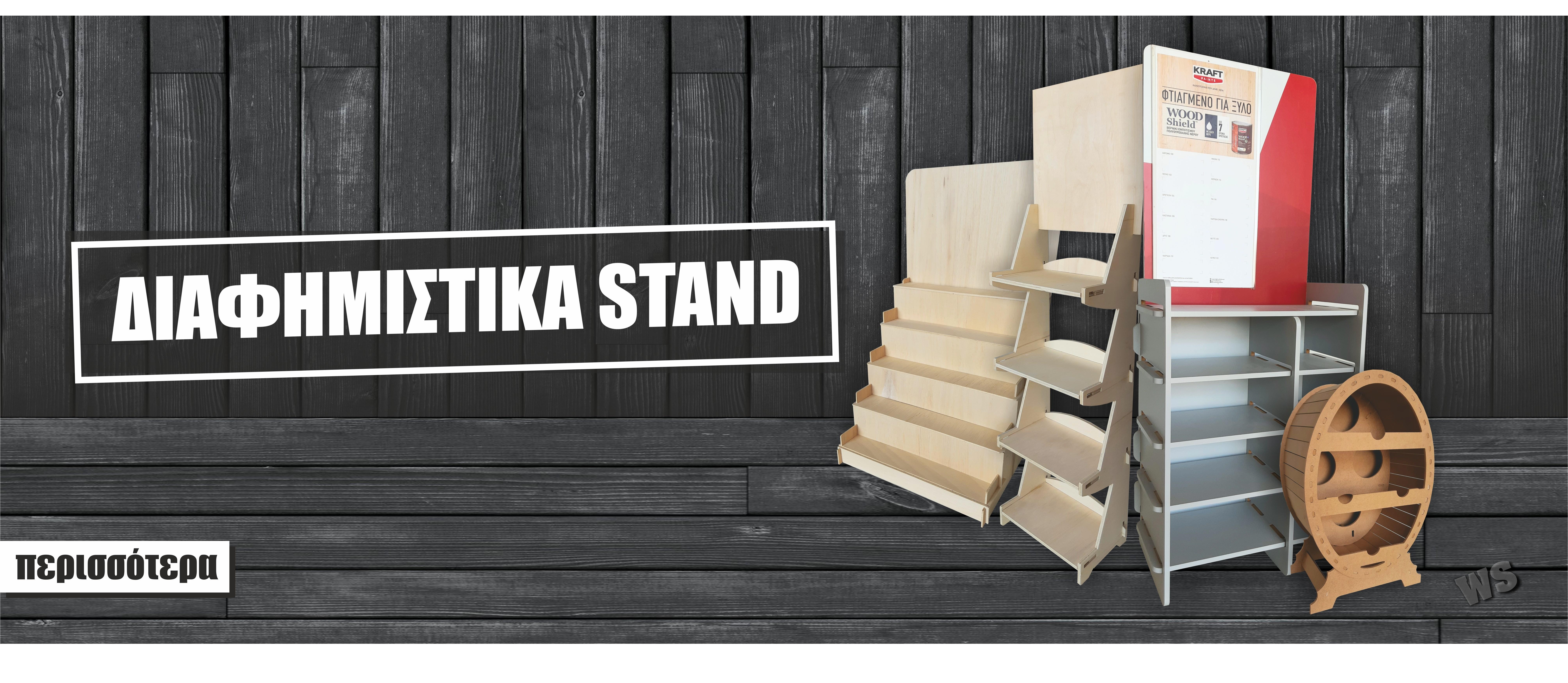 diafhmistika_stand